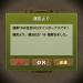 通算1300日目のログインボーナスと【重要】iOS7未満を御利用の方へ