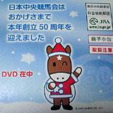JRA から DVD
