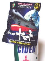 宇宙戦艦ヤマトフィギュアコレクション – サーシャ