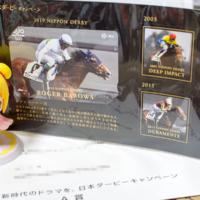 JRA から日本ダービーキャンペーンの QUO カードが届いた件