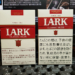 LARK CLASSIC MILDS のパッケージの警告文が大きくなった件