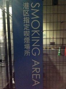 夜の港区喫煙所