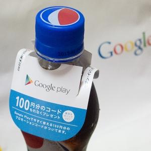 Pepsi に Google Play 100円分のコードが付いてくる件