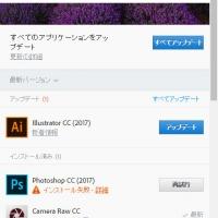 Adobe Photoshop CC (2017) のインストール時に問題が発生する件