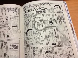「スゴ技カンパニー」調査室 – 見ル野栄司