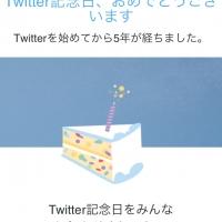 Twitter 記念日